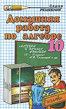 ГДЗ по алгебре 10 класс Колмогоров А. Н. и др.