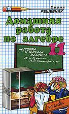 ГДЗ по алгебре 11 класс Колмогоров А. Н. и др.