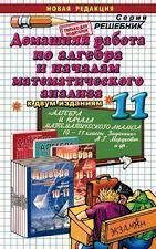 ГДЗ по алгебре 11 класс Мордкович А. Г. и др.