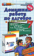 ГДЗ по алгебре 7 класс Макарычев Ю. Н. и др.