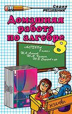 ГДЗ по алгебре 8 класс Алимов Ш. А. и др.