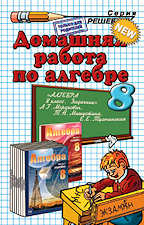 ГДЗ по алгебре 8 класс Мордкович А. Г. и др.