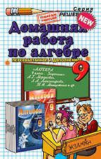 ГДЗ по алгебре 9 класс Мордкович А. Г. и др.