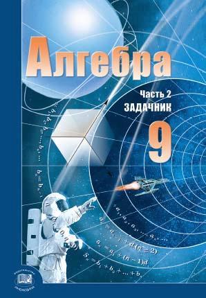 Решебник к дидактическим материалам по алгебре за 9 класс к.
