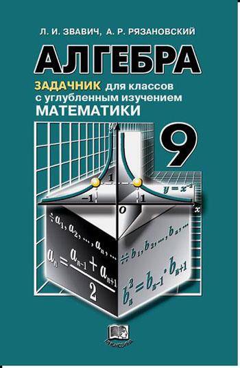 Гдз По Алгебре 8 Класс Зеленый Учебник 2003