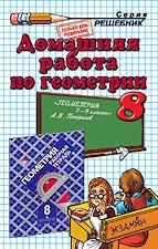 ГДЗ по геометрии 8 класс Рабочая тетрадь