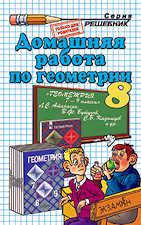 ГДЗ по геометрии 8 класс Атанасян Л. С. и др.
