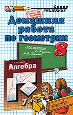 ГДЗ по геометрии 8 класс Бевз Г. П. и др.