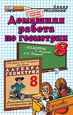 ГДЗ по геометрии 8 класс Ершова А. П. и др.