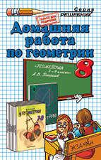 ГДЗ по геометрии 8 класс Погорелов А. В.