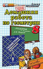 ГДЗ по геометрии 8 класс Зив Б. Г. и др.