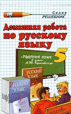 ГДЗ по русскому языку 5 класс Купалова А. Ю. и др.