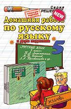 ГДЗ по русскому языку 5 класс Ладыженская Т. А. и др.