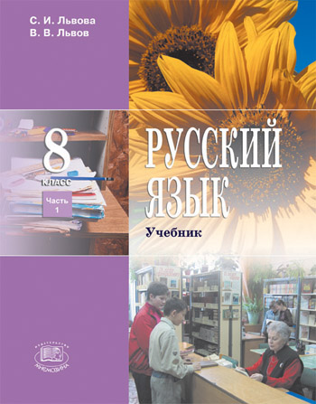 Решебник по русскому языку 8 класс львов львова учебник