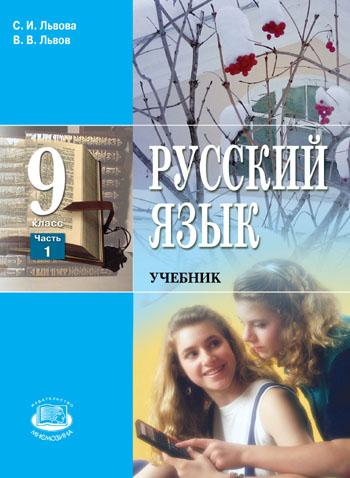 ГДЗ Решебник по Русскому языку 9 класс Львова Львов
