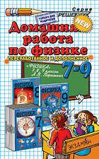 ГДЗ к учебнику по физике 9 класс Пёрышкин А. В.