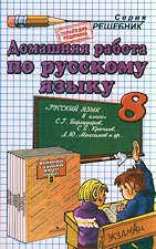 Фото ГДЗ к учебнику по русскому языку 8 класс Бархударов С. Г. и др.