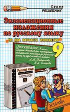Фото ГДЗ к сборнику тестов по русскому языку 9 класс Рыбченкова Л. М. и др.