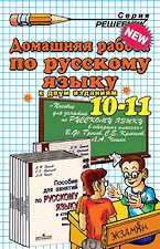 ГДЗ к учебнику по русскому языку 10–11 класс Греков В. Ф. и др.
